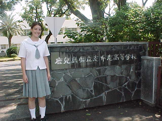 志布志高等学校